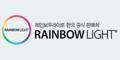 레인보우라이트 Logo