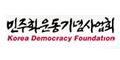 민주화운동기념사업회 Logo