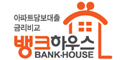 뱅크하우스 Logo