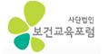 보건교육포럼 Logo