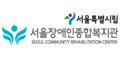 시립서울장애인종합복지관 Logo