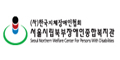 서울시립북부장애인종합복지관 Logo