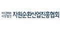 자원순환산업진흥협회 Logo