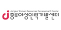 종로여성인력개발센터 Logo