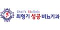 최형기성공비뇨기과 Logo