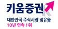 키움증권 Logo