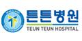 튼튼병원 Logo