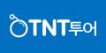 티엔티투어 Logo
