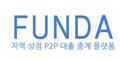 펀다 Logo