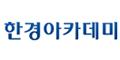 한국경제신문 한경아카데미 Logo