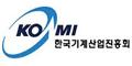 한국기계산업진흥회 Logo