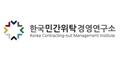 한국민간위탁경영연구소 Logo