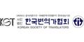 한국번역가협회 Logo