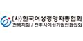 한국여성경영자총협회 전북지회 Logo