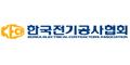 한국전기공사협회 Logo