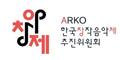 한국창작음악제추진위원회 Logo