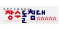 해주옥돌흙침대 Logo