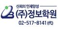 정보학원 이오스논술팀 Logo