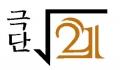 극단루트21 Logo