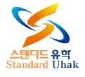 스탠다드유학 Logo
