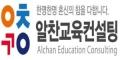 알찬교육컨설팅 Logo