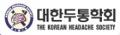대한두통학회 Logo