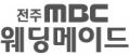 전주mbc웨딩메이드 Logo