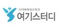 여기스터디사이버평생교육원 Logo