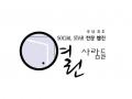 열린사람들 Logo