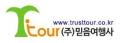 믿음여행사 Logo