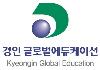 경인글로벌에듀케이션 Logo