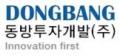 동방투자개발 Logo
