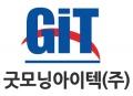 굿모닝아이텍 Logo