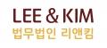법무법인 리앤킴 Logo