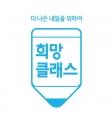 삼성전자 DS부문 희망클래스 사무국 Logo