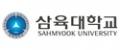 삼육대학교 Logo