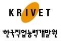 한국직업능력개발원 Logo