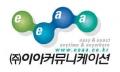 이아커뮤니케이션 Logo