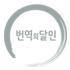 번역의달인 Logo
