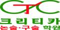 분당 크리티카 논술구술학원 Logo