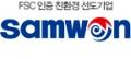 삼원특수지 Logo