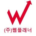 웹플래너 Logo