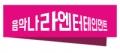 음악나라엔터테인먼트 Logo