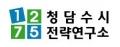 1275청담수시전략연구소 Logo