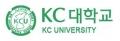 KC대학교 Logo