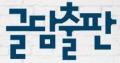 글담 출판사 Logo