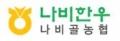 나비한우 Logo
