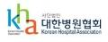 대한병원협회 Logo