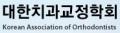 대한치과교정학회 Logo