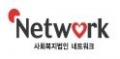 사회복지법인네트워크 Logo